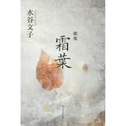 霜葉-歌集(かりん叢書 第 290篇) [単行本]