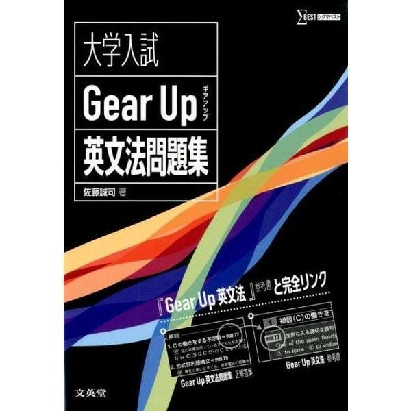 大学入試Gear Up英文法問題集(シグマベスト) [単行本]