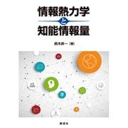 情報熱力学と知能情報量 [単行本]