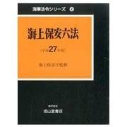 海上保安六法 平成27年版(海事法令シリーズ 4) [単行本]