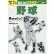 野球(勝てる!強くなる!強豪校の部活練習メニュー) [全集叢書]