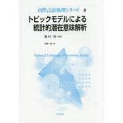 トピックモデルによる統計的潜在意味解析(自然言語処理シリーズ〈8〉) [全集叢書]
