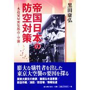帝国日本の防空対策―木造家屋密集都市と空襲 [単行本]