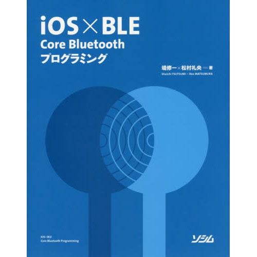 iOS×BLE Core Bluetoothプログラミング [単行本]