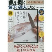 つきぢ田村直伝魚を捌く包丁の達人になるDVD BOOK