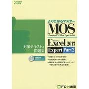 Microsoft Excel 2013 Expert Part2 対策MOS Microsoft Excel 2013 Expert対策テキスト&問題集 Microsoft Office Specialist Part2 [単行本]