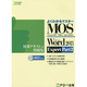 Microsoft Word 2013 Expert対策テキスト&問題集 Microsoft Office Specialist Part2 [単行本]
