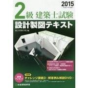 2級建築士試験 設計製図テキスト〈平成27年度版〉 [単行本]