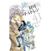 絶対可憐チルドレン 41 特別版(少年サンデーコミックス) [コミック]