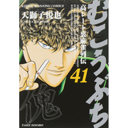 むこうぶち 41(近代麻雀コミックス) [コミック]