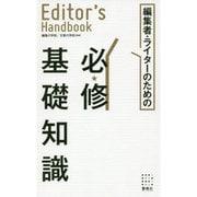 編集者・ライターのための必修基礎知識(Editor's Handbook) [単行本]
