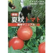 夏秋トマト栽培マニュアル―だれでもできる生育の見方・つくり方 新版 [単行本]