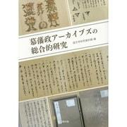 幕藩政アーカイブズの総合的研究 [単行本]