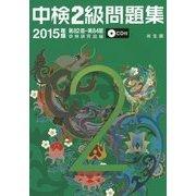 中検2級問題集〈2015年版〉 [単行本]