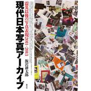現代日本写真アーカイブ―震災以後の写真表現2011-2013 [単行本]