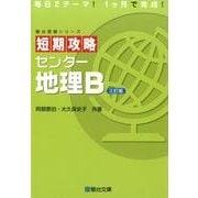 短期攻略センター地理B 3訂版(駿台受験シリーズ) [全集叢書]