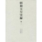 昭和天皇実録〈第2〉自大正三年 至大正九年 [全集叢書]