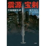 震源宝剣-草薙剣闘争譚 [単行本]