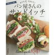 おうちで、できたて!パン屋さんのサンドイッチ [単行本]