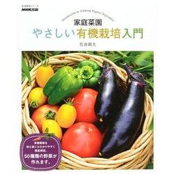 家庭菜園 やさしい有機栽培入門 (生活実用シリーズ) [ムックその他]