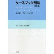 ケースブック刑法 第5版 (弘文堂ケースブックシリーズ) [全集叢書]
