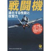 戦闘機―進化する性能と攻撃力(KAWADE夢文庫) [文庫]