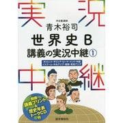 青木裕司世界史B講義の実況中継 1 [全集叢書]