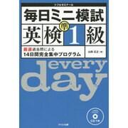 毎日ミニ模試英検準1級 [単行本]