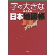 字の大きなアトラス 日本地図帳 [単行本]