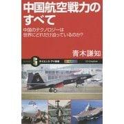 中国航空戦力のすべて―中国のテクノロジーは世界にどれだけ迫っているのか?(サイエンス・アイ新書) [新書]
