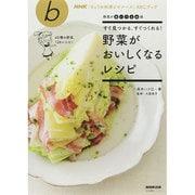 NHK「きょうの料理ビギナーズ」ABCブック すぐ見つかる、すぐつくれる! 野菜がおいしくなるレシピ (生活実用シリーズ) [ムックその他]