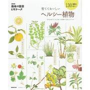 NHK「趣味の園芸ビギナーズ」 育てておいしい ヘルシー植物 (生活実用シリーズ) [ムックその他]
