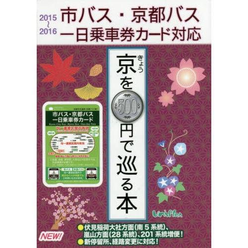 きょうを500円で巡る本〈'15~'16〉―京巡りなら絶対お得なこれ! [単行本]