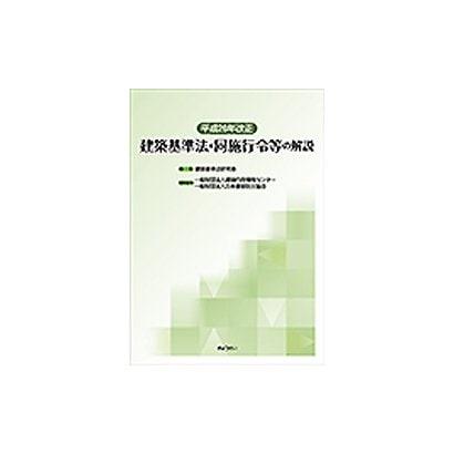 建築基準法・同施行令等の解説〈平成26年改正〉 [単行本]
