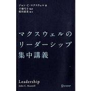 マクスウェルのリーダーシップ集中講義 [単行本]