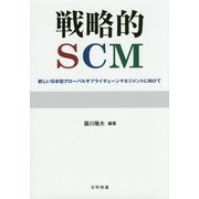 戦略的SCM―新しい日本型グローバルサプライチェーンマネジメントに向けて [単行本]