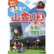 安全に楽しむ!子どもの山登り〈3〉挑戦!山登り(5・6年生、中学生向き) [全集叢書]