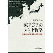 東アジアのカント哲学―日韓中台における影響作用史 [単行本]