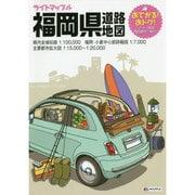 ライトマップル 福岡県道路地図 4版 [全集叢書]