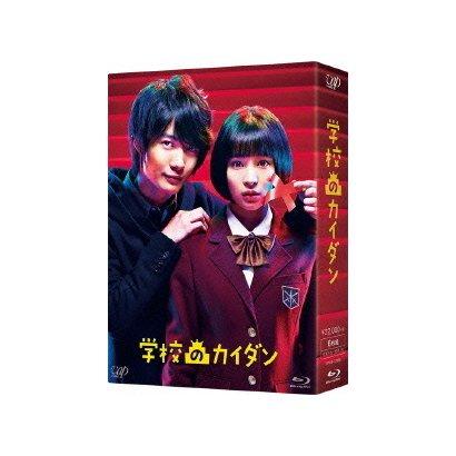 学校のカイダン Blu-ray BOX [Blu-ray Disc]