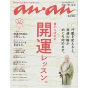 an・an (アン・アン) 2015年 4/1号 [雑誌]