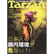 Tarzan (ターザン) 2015年 4/9号 [雑誌]