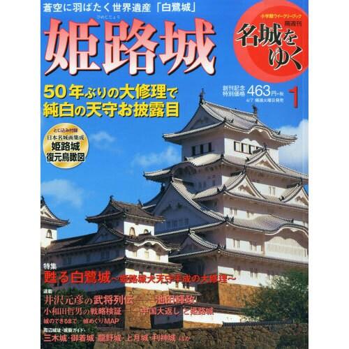 名城をゆく 2015年 4/7号 [雑誌]