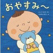 おやすみー(はじめてであうえほんシリーズ) [絵本]