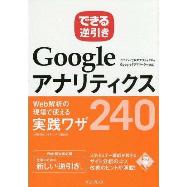 できる逆引きGoogleアナリティクス Web解析の現場で使える実践ワザ240―ユニバーサルアナリティクス&Googleタグマネージャ対応(できる逆引きシリーズ) [単行本]