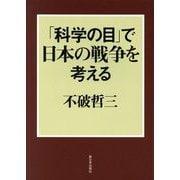 「科学の目」で日本の戦争を考える [単行本]