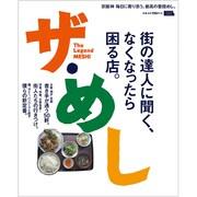 ザ・めし エルマガmook [ムックその他]
