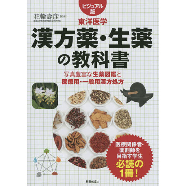 漢方薬・生薬の教科書(ビジュアル版東洋医学) [単行本]