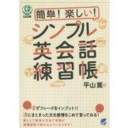 簡単!楽しい!シンプル英会話練習帳 [単行本]