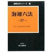 海運六法 平成27年版(海事法令シリーズ 1) [単行本]